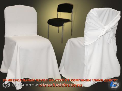 Сшить универсальный чехол на стулья