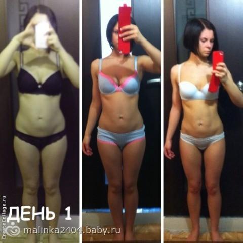 похудение на 5 кг за 11 дней