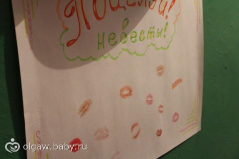 Плакат с поцелуями на выкуп своими руками 31