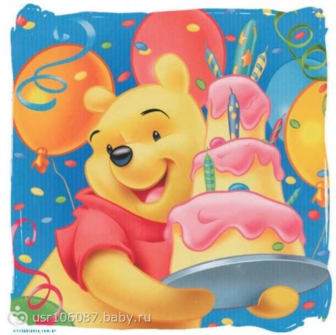 Поздравления с днём рождения мультик