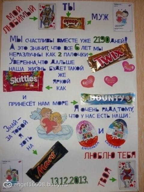 Плакат с шоколадками и надписями своими руками на 19