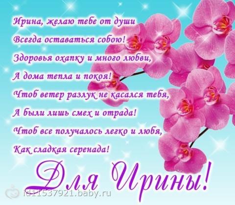 Поздравление с днем рождения по именам ирина