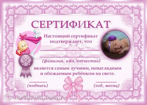 Поздравления с днем рождения сертификат