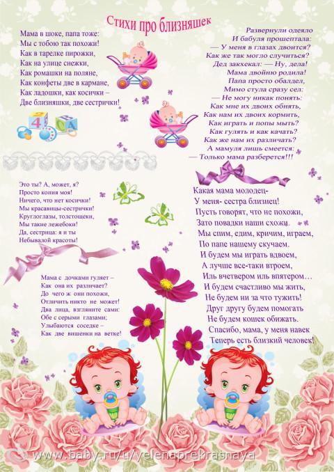 Стих про двойняшек девочка и мальчик