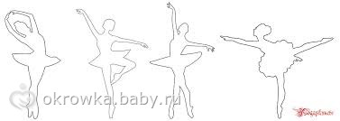 Как сделать из бумаги балерину шаблоны