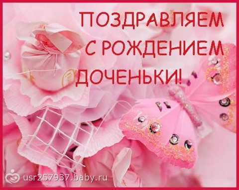Поздравления днем рождения дочке родителей