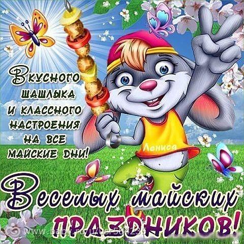 Веселые поздравления с праздниками