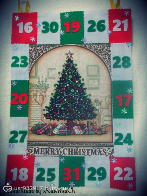 или адвент-календарь для