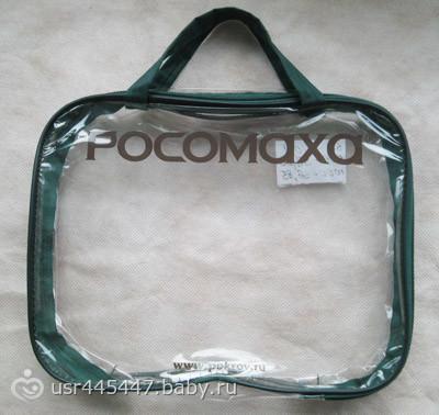 Где купить прозрачные сумки в роддом(пустые) Если кому нужно