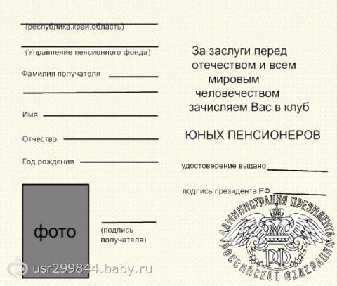 Шуточное пенсионное удостоверение на юбилей 55 лет женщине своими руками 28