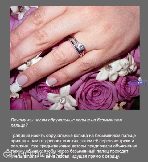 Для чего нужно носить кольца