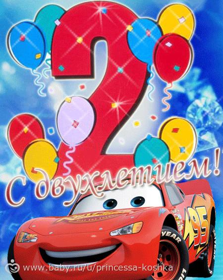 Поздравления сына с днём рождения 2 годика