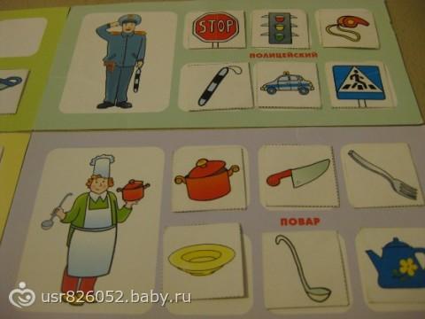 Какие бывают профессии для детей 2 3