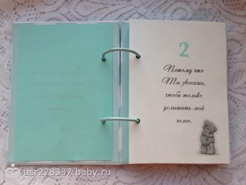 Книга своими руками 100 причин почему я тебя люблю