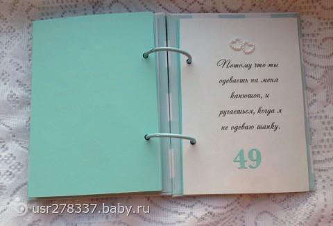 Книжка причины почему я тебя люблю своими руками - Xaxatalka.ru