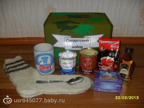 Прикольные картинки про подарок на 23 февраля