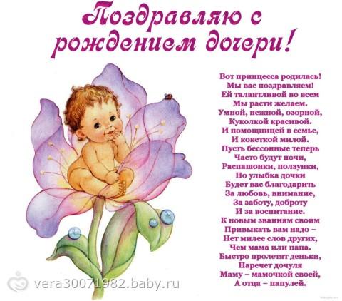 Поздравление с родителей с днем рождения ребенка 1 год