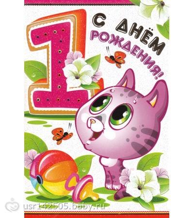 Открытка с днем рождения 1 годик девочке