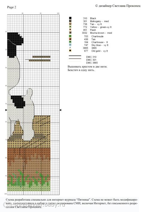 Схемы вышивок котёнок гав