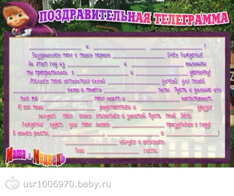 Телеграмма поздравлений с днем рождения