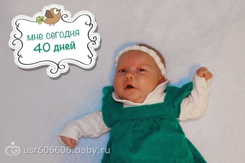 Поздравления 40 дней новорожденному
