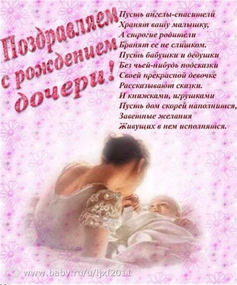 Поздравления с днем рождения дочке от мамы и сестры