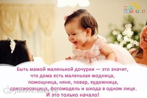 Статусы мужу про нашу дочь