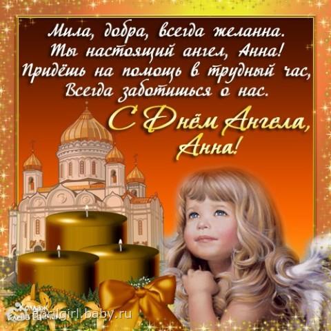 Музыкальная открытка с днем рождения для анны