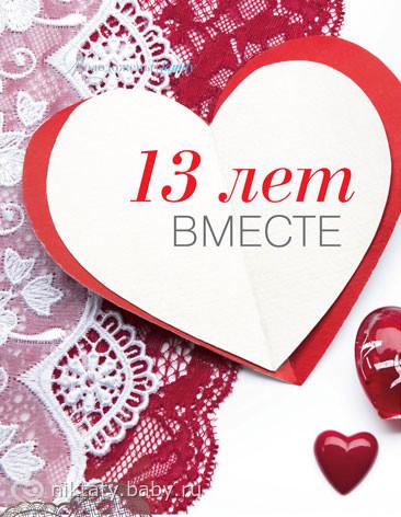 13 лет свадьбы стих