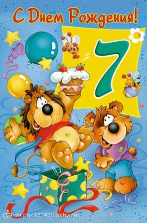 Поздравления с днем рождения для 7 летнего мальчика