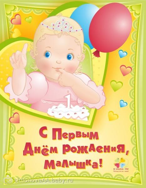 Поздравления в прозе с днем рождения малышке 1 годик