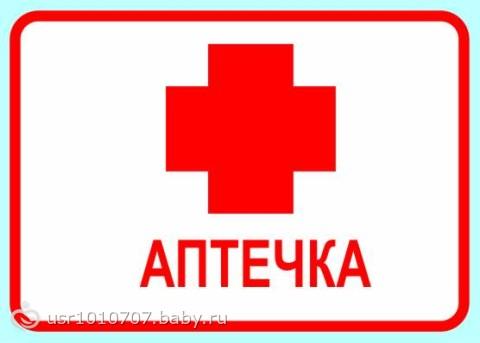 Аптечка на все случаи :)