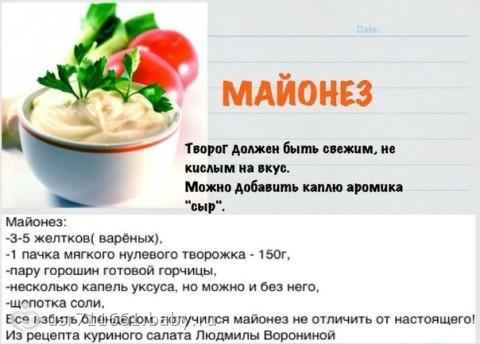 Диетический соус вместо майонеза рецепт