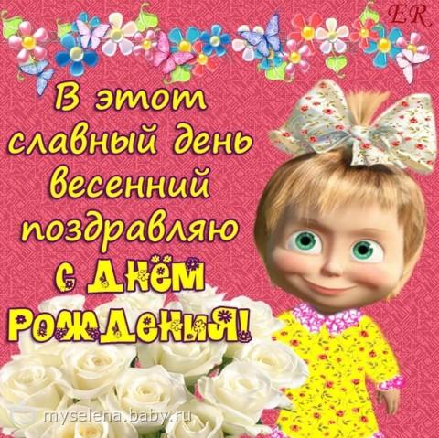 День рождение весной поздравления