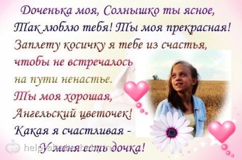 Поздравления для дочки от мамы с большой любовью 3