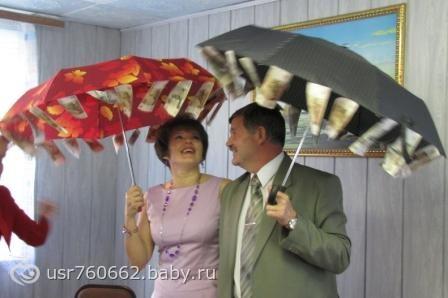 Подарок молодым зонт с деньгами 2