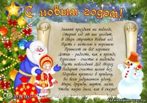 Новогодние поздравления школьника родителям