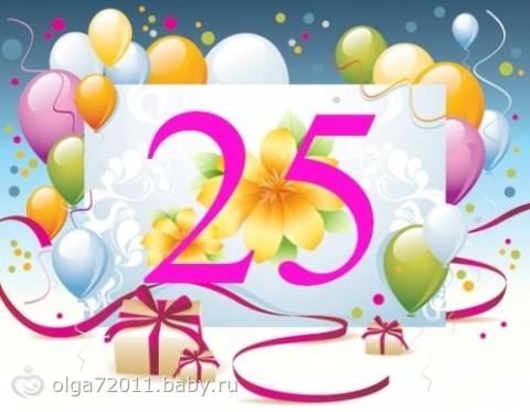 Поздравления с 25 детского сада