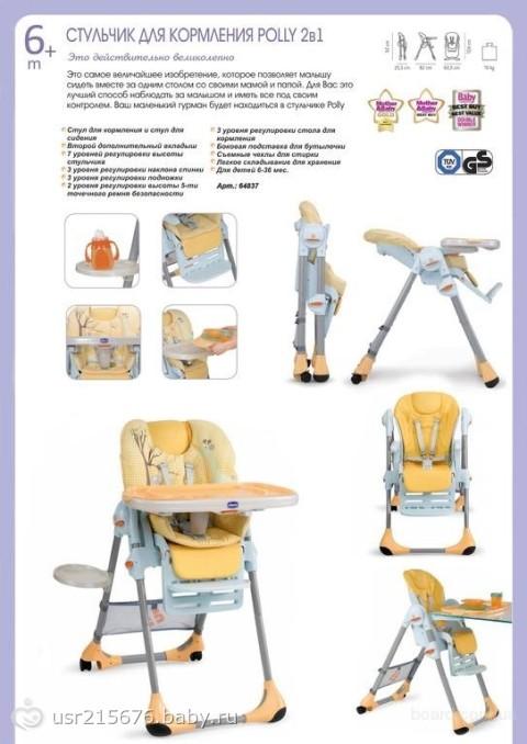 Как разложить стульчик для кормления