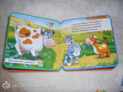 Тематическая неделя: Скотный двор. Корова