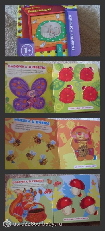 НРГсП 1+ (книжки - игрушки)