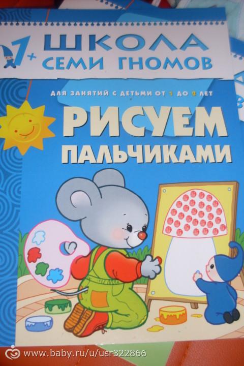 ШСГ 1+. Книги для творчества (наш опыт изучения)