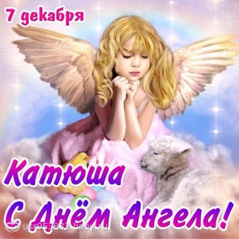 Поздравления с днём ангела катерина