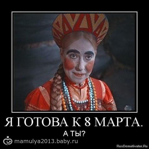 Юмор про 8 марта черный anepediamobi