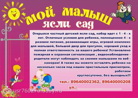 Поздравление с открытием детского сада