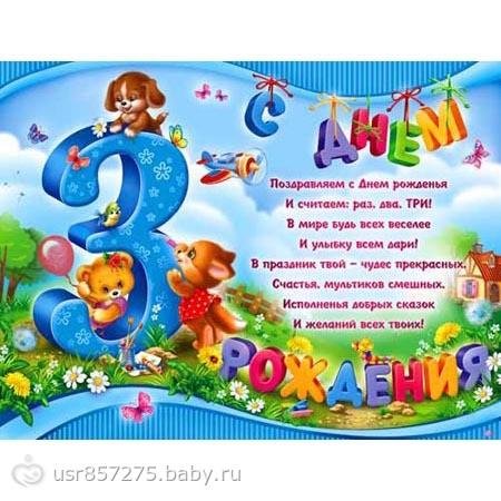 Поздравления с днем рождения родителям девочки 3 годика