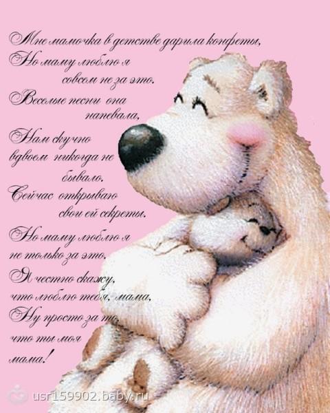 Поздравление маме с любовью