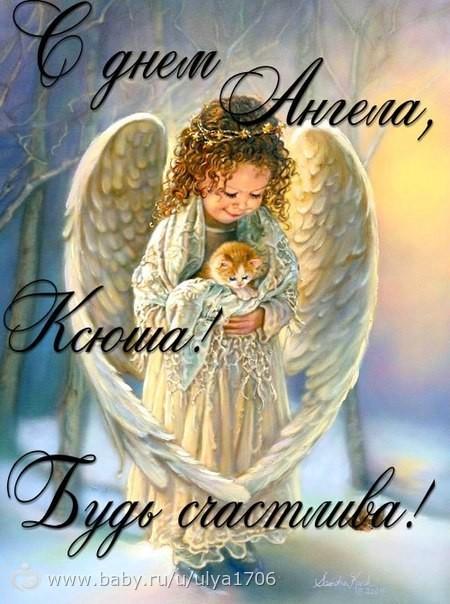 С днем ксении с днем ангела