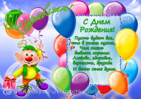 Спамы для поздравление с днем рождения друга