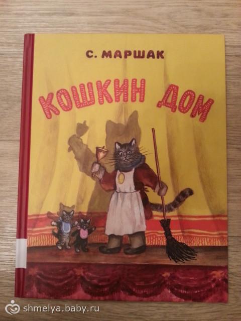 Две замечательные пьесы для детей. Маршак.